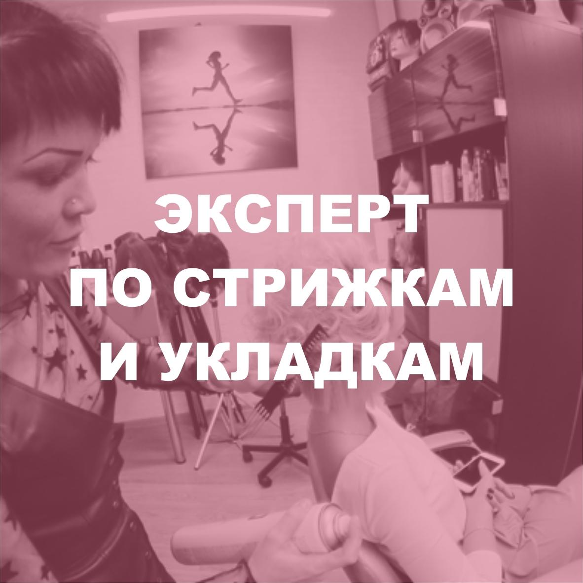 ЭКСПЕРТ ПО СТРИЖКАМ И УКЛАДКАМ