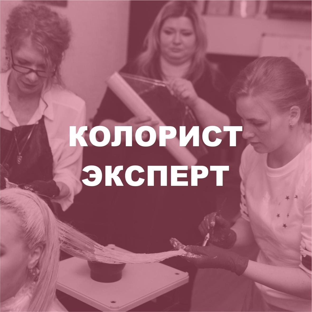 КОЛОРИСТ ЭКСПЕРТ