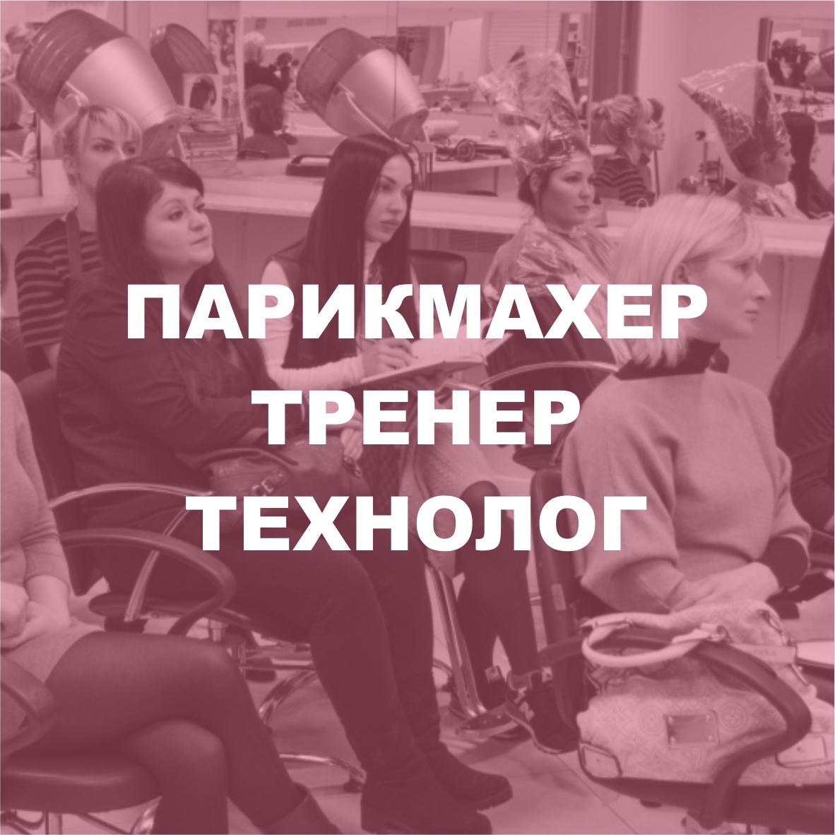 ПАРИКМАХЕР-ТРЕНЕР ТЕХНОЛОГ